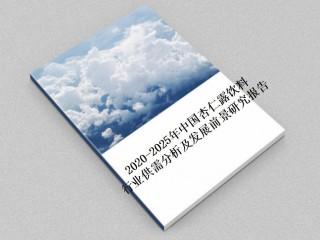 2020-2025年中国杏仁露饮料行业供需分析及发展前景研究报告