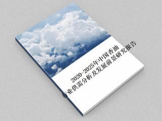 2021-2026年中国香油行业供需分析及发展前景研究报告