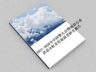 2021-2026年中国婴儿谷物辅食行业供需分析及发展前景研究报告