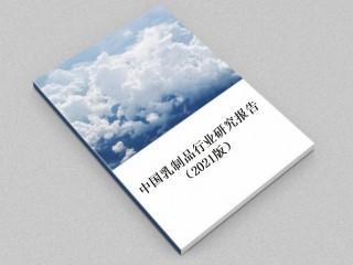 中国乳制品行业研究报告 (2021版)