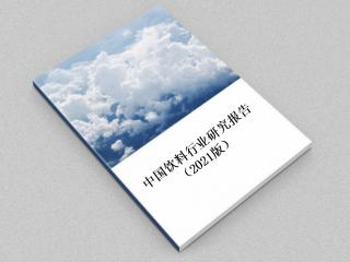 中国饮料行业研究报告(2021版)
